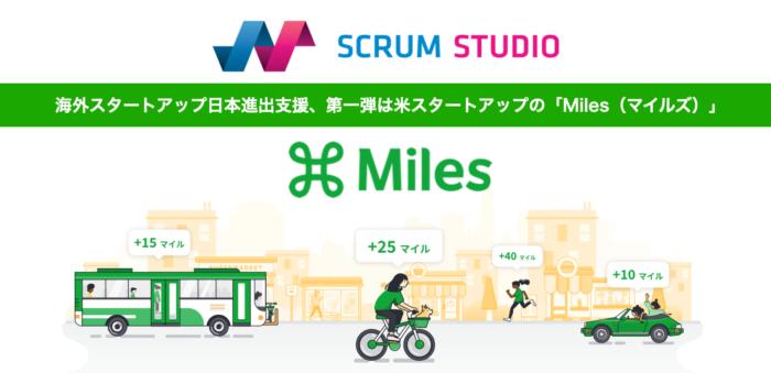 スクラムスタジオ、海外スタートアップの日本進出支援を本格始動。第一弾は米スタートアップの「Miles(マイルズ)」